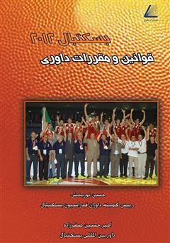 دانلود کتاب قوانین و مقرارت داوری بسکتبال 2012