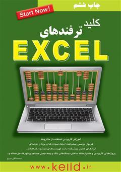 دانلود کتاب کلید ترفندهای Excel