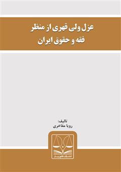 دانلود کتاب عزل ولی قهری از منظر فقه و حقوق ایران