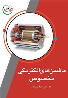دانلود کتاب ماشینهای الکتریکی مخصوص