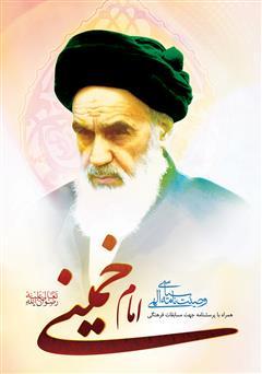 کتاب وصیت نامه سیاسی - الهی حضرت امام خمینی