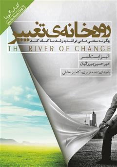 دانلود کتاب صوتی رودخانهی تغییر: چگونه سختیها میتوانند به رشد ما کمک کنند