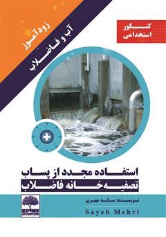 دانلود کتاب زودآموز آب و فاضلاب - استفاده مجدد از پساب تصفیه خانه فاضلاب