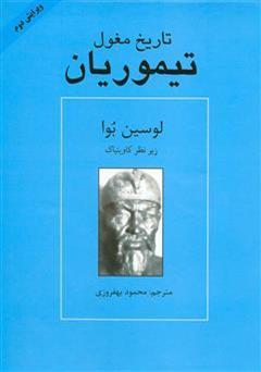 کتاب تاریخ مغول: تیموریان