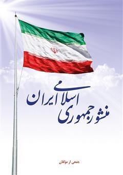 دانلود کتاب منشور جمهوری اسلامی ایران