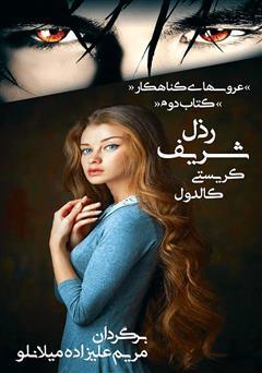 دانلود کتاب رذل شریف - عروسهای گناهکار جلد دوم