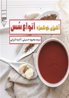 دانلود کتاب آشپزی خوشمزه - انواع سس