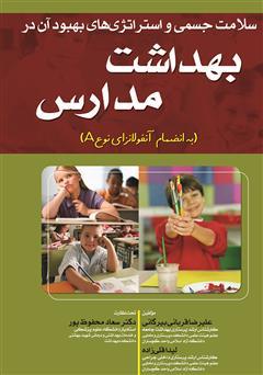 کتاب بهداشت و ایمنی در مدارس