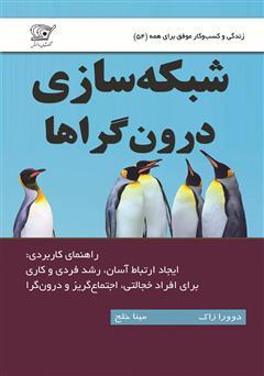 دانلود کتاب شبکه سازی درون گراها: راهنمای ارتباط موفق برای افراد خجالتی و اجتماع گریز