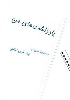 کتاب یادداشت های من