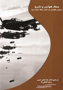 دانلود کتاب جنگ هوایی و تاریخ: نیروی هوایی در عصر جنگ تمام عیار