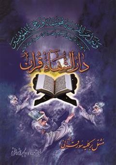 کتاب دارالشفاء قرآن: مشتمل بر کلیه سوره های قرآنی