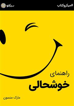 دانلود کتاب راهنمای خوشحالی