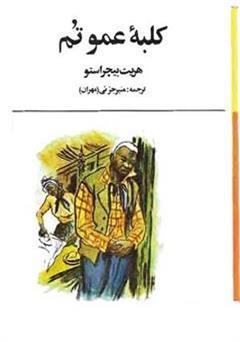 کتاب رمان کلبه عمو تام