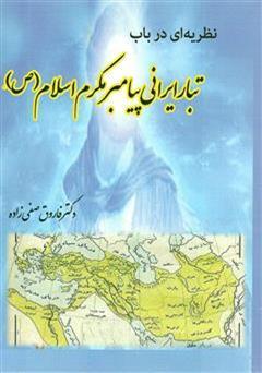 کتاب نظریه ای در باب تبار ایرانی پیامبر مکرم اسلام (ص)