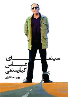 دانلود کتاب سینمای عباس کیارستمی