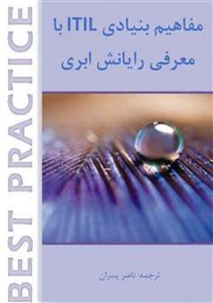 کتاب مفاهیم بنیادی ITIL به همراه معرفی رایانش ابری
