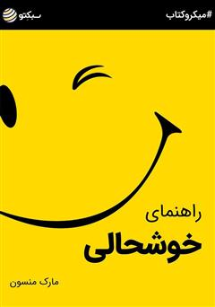 دانلود کتاب صوتی راهنمای خوشحالی
