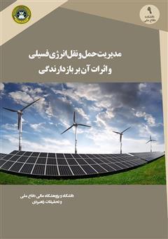 دانلود کتاب مدیریت حمل و نقل انرژی فسیلی و اثرات آن بر بازدارندگی