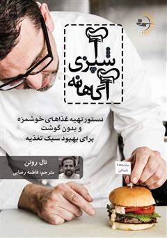 دانلود کتاب آشپزی آگاهانه: دستور تهیه غذاهای خوشمزه و بدون گوشت برای بهبود سبک تغذیه