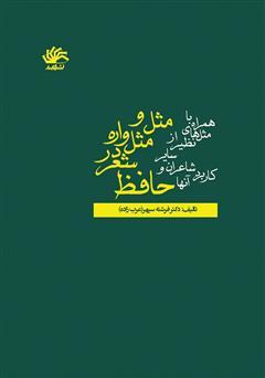دانلود کتاب مثل و مثلواره در شعر حافظ: همراه با مثلهای نظیر از سایر شاعران و کاربرد آنها