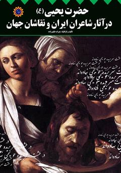 دانلود کتاب حضرت یحیی (ع) در آثار شاعران ایران و نقاشان جهان