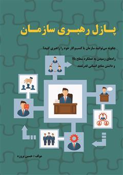 دانلود کتاب پازل رهبری سازمان