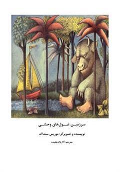 کتاب سرزمین غول های وحشی