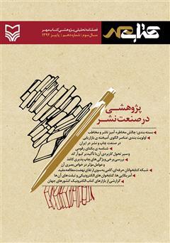 دانلود فصلنامه تحلیلی پژوهشی کتاب مهر - شماره دهم