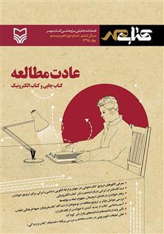 دانلود فصلنامه تحلیلی پژوهشی کتاب مهر - بهار 1395- شماره 19 و 20