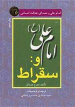 کتاب امام علی (ع) صدای عدالت انسانی - جلد 3