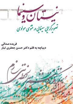کتاب نیستان و سینما، تصویرگرایی سینمایی در مثنوی مولوی