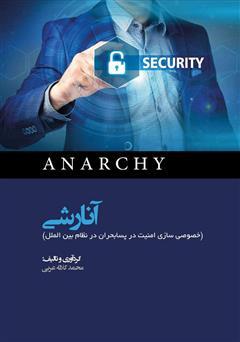 دانلود کتاب آنارشی (خصوصیسازی امنیت در پسابحران در نظام بینالملل)