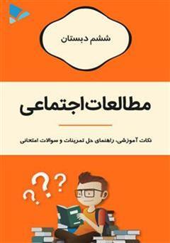 دانلود کتاب مطالعات اجتماعی ششم دبستان