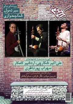 دانلود ماهنامه گزارش موسیقی - دی و بهمن 1394 (مسلسل 78)
