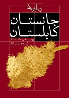 دانلود کتاب صوتی جانستان کابلستان