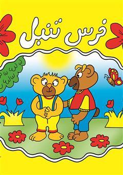 کتاب خرس تنبل
