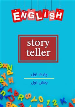 دانلود کتاب صوتی Story Teller 1 - Part 1