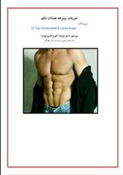 کتاب تمرینات پیشرفته عضلات شکم