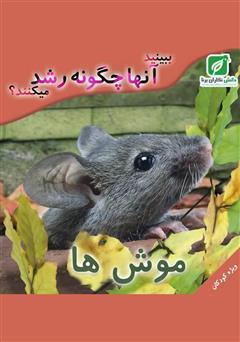 کتاب ببینید موش ها چگونه رشد میکنند؟