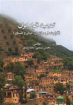 دانلود کتاب گنجینه اقوام ایران: اقوام شمال، مازندران، گیلان و گلستان