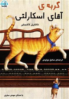 دانلود کتاب صوتی گربهی آقای اسکارلتی