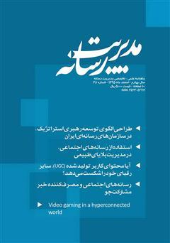 دانلود ماهنامه مدیریت رسانه - شماره 28