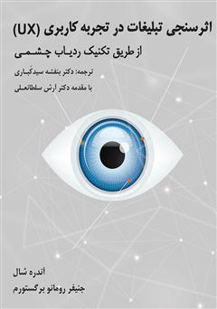 دانلود کتاب اثر سنجی تبلیغات در تجربه کاربری (UX) از طریق ردیاب چشمی