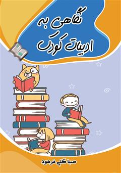 دانلود کتاب نگاهی به ادبیات کودک