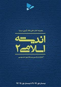 کتاب اندیشه اسلامی (2)