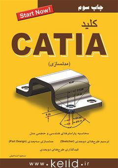 دانلود کتاب کلید CATIA (مدلسازی)