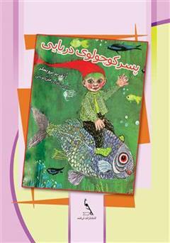 کتاب پسر کوچولوی دریایی