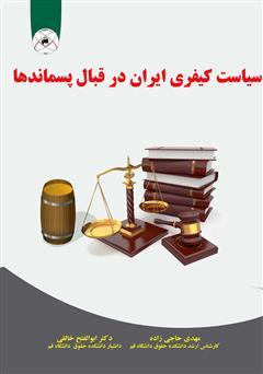 دانلود کتاب سیاست کیفری ایران در قبال پسماندها