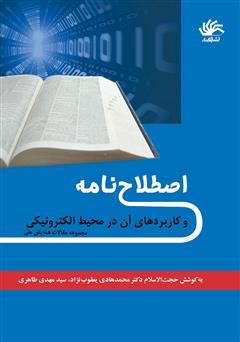 دانلود کتاب اصطلاحنامه و کاربردهای آن در محیط الکترونیکی
